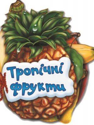 Тропічні фрукти. Відгадай-но.