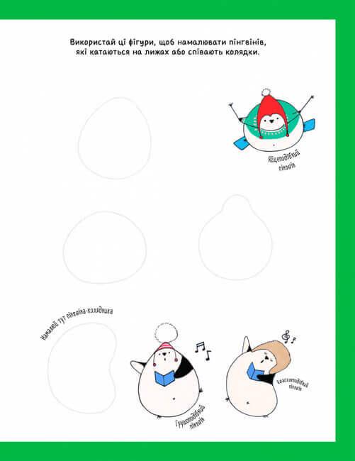 Як намалювати оленя