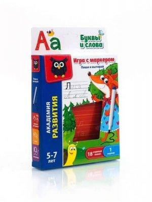 Игра с маркером «Пиши и вытирай. Буквы и слова»