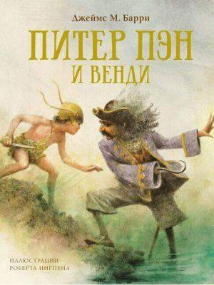 Питер Пэн и Венди (иллюстр. Роберта Ингпена)