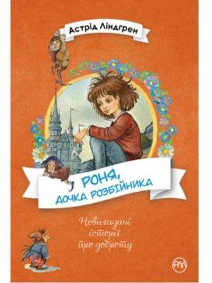 Роня, дочка розбійника