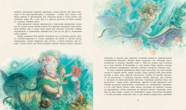 Сказки (иллюстр. А. Ломаева)