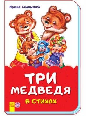 Сказки в стихах. Три медведя