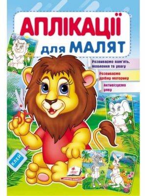 Аплікації для малят. Лев