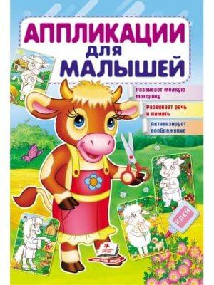 Аппликации для малышей. Корова