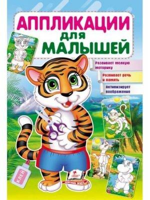Аппликации для малышей. Тигр