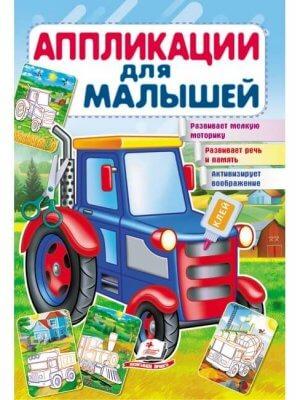 Аппликации для малышей. Трактор