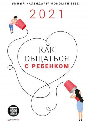 Умный настенный календарь на 2021 год «Как общаться с ребенком»