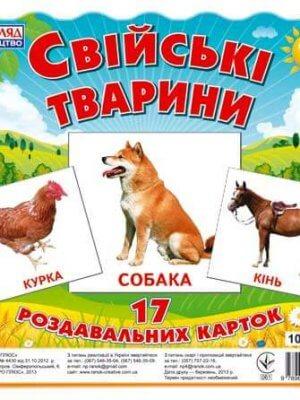 Раздавальні картки. Свійські тварини
