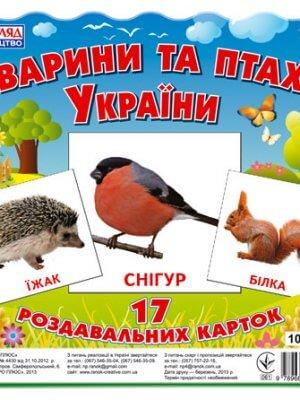 Раздавальні картки. Тварини та птахи України