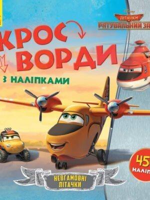 Кросворди з наліпками. Літачки. Рятувальний загін. Disney