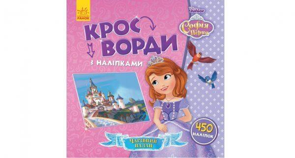 Кросворди з наліпками. Софія Прекрасна. Disney