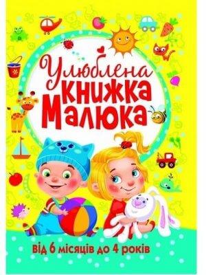 Улюблена книжка малюка. Від 6 місяців до 4 років