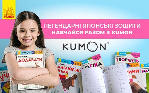 490h305-kumon