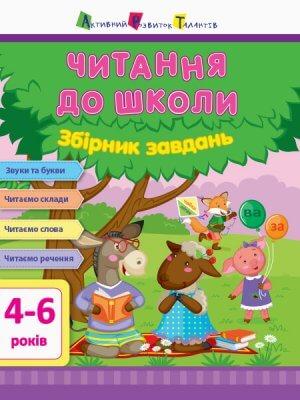 Читання до школи. Збірник завдань