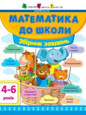 Математика до школи. Збірник завдань