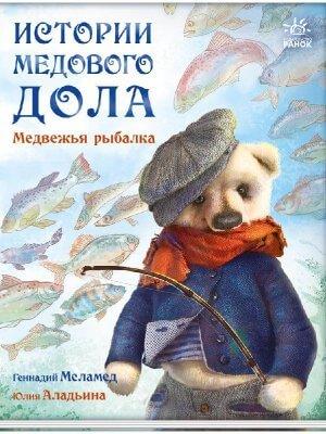 Истории Медового Дола. Медвежья рыбалка