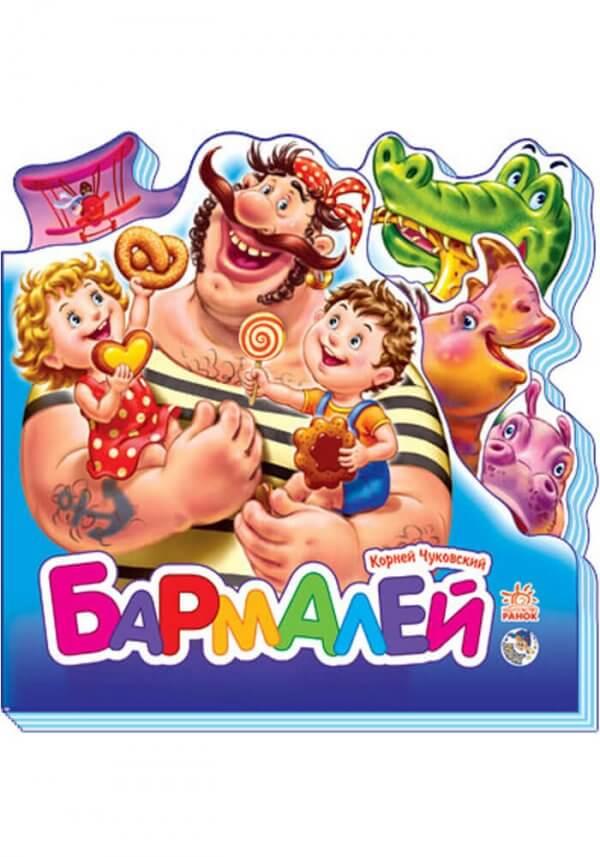 """Бармалей. Серия """"Любимые стихи"""" (мини)"""