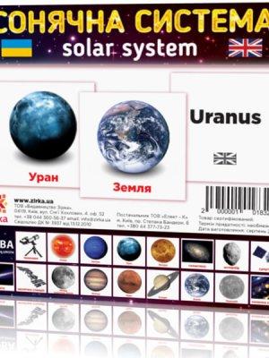 Картки міні. Сонячна система