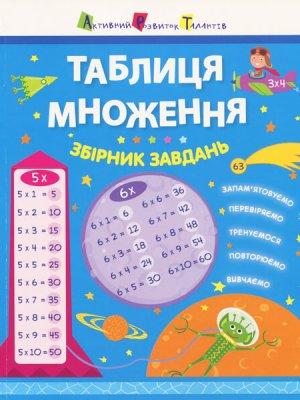 Таблиця множення. Збірник завдань