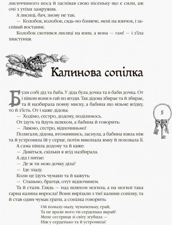 Найкращі казки. Українські народні казки