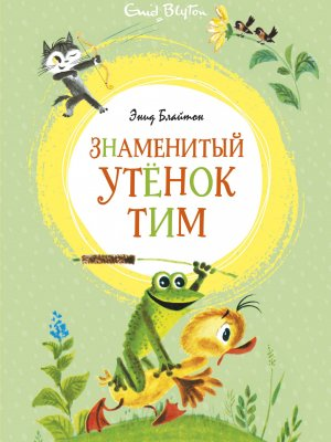 Знаменитый утёнок Тим (иллюстр. М. Беломлинского)