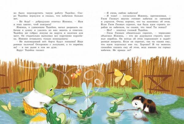 Большая книга весёлых историй про Изюмку и гнома