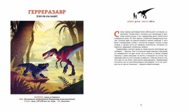 Динозавры. Ящеры мезозоя