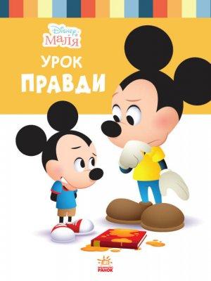 Урок правди. Disney Маля. Школа життя.