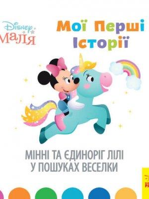 Мінні та єдиноріг Лілі у пошуках веселки. Disney Маля. Мої перші історії.