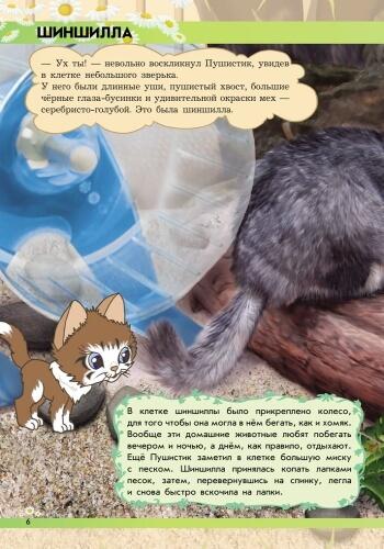 Мир животных. От хомячка до динозавра