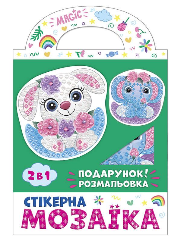 Стікерна мозаїка №4. Слоник та Зайка