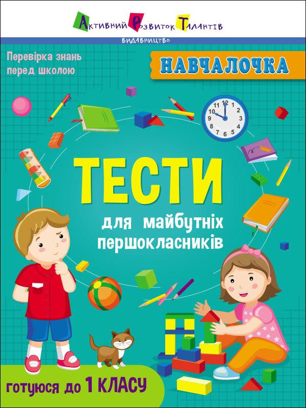 ести для майбутніх першокласників