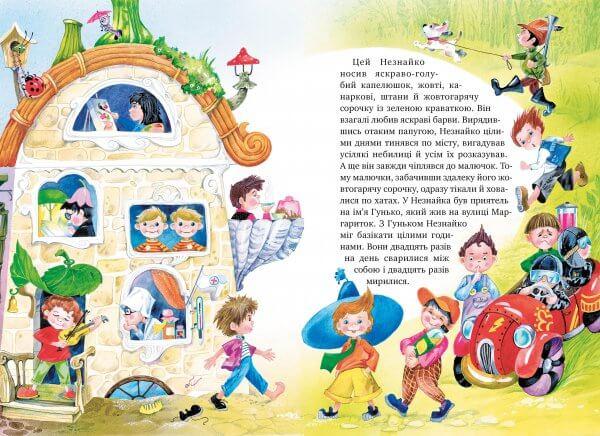 Велика книжка пригод Незнайка та його друзів Книжка 1 і 2