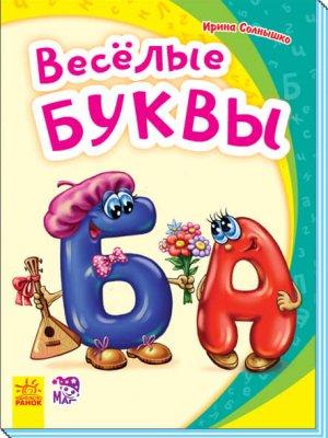 Моя первая азбука. Весёлые буквы