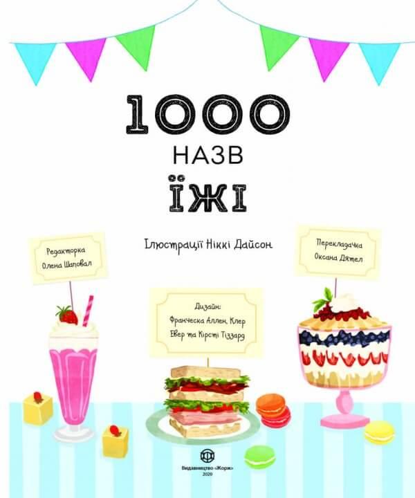 1000 назв їжі