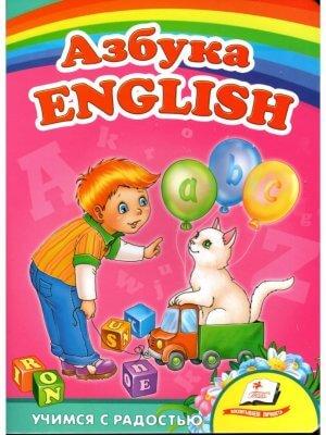 Азбука. English
