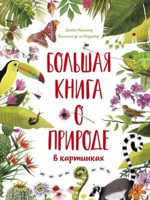 Большая книга о природе в картинках