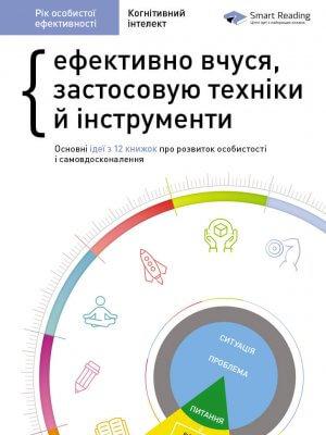 Рік особистої ефективності: Когнітивний інтелект. Збірник №1
