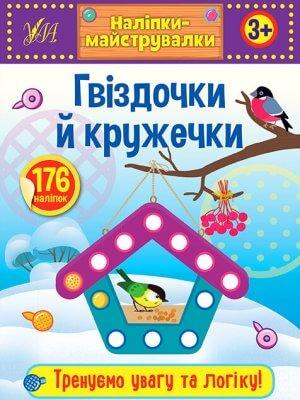 Наліпки-майструвалки — Гвіздочки й кружечки