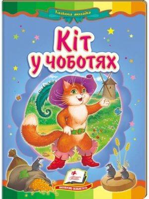 Кіт у чоботях. Казкова мозаїка
