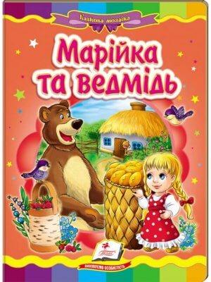 Марійка та ведмідь. Казкова мозаїка