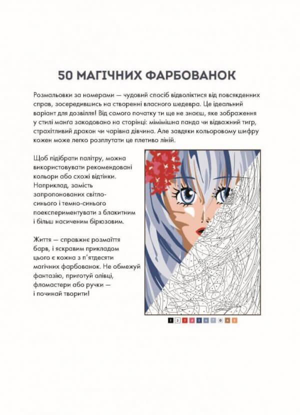 50 магічних фарбованок. МАНҐА