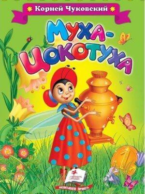 Чуковский. Муха-Цокотуха
