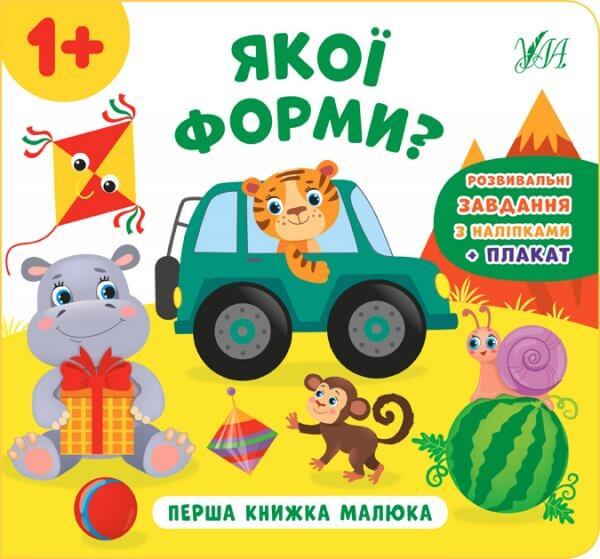Перша книжка малюка — Якої форми?