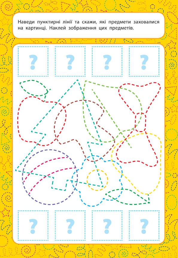 Логічні задачки. 4+ Прописи для малят