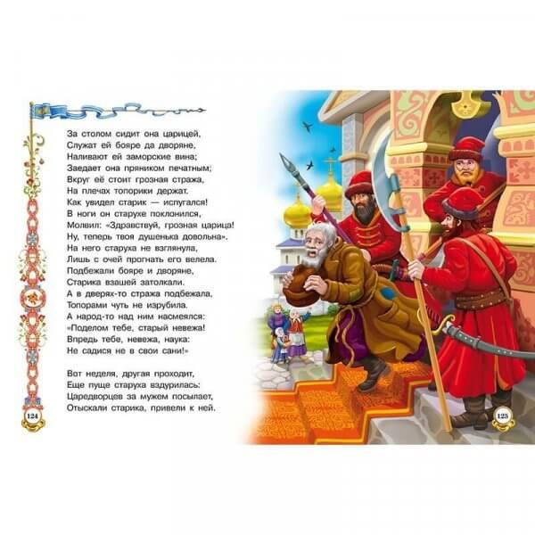 Подарочный сборник сказок. Пушкин Александр Сергеевич. Сказки