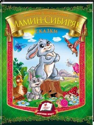 Сказки. Дмитрий Мамин–Сибиряк