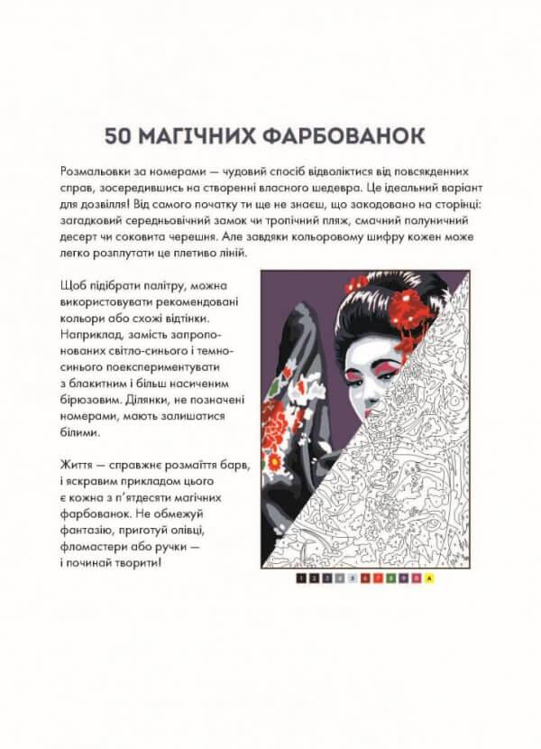 50 магічних фарбованок. РЕЛАКС
