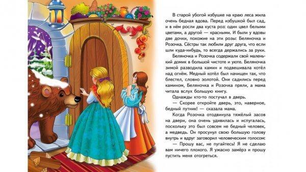 Беляночка и Розочка. Сказочная мозаика